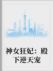 男主是墨玄宸的小说,神女狂妃:殿下逆天宠全文完结版免费阅读  第1张