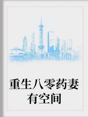 男主是吴逞致的小说,重生八零药妻有空间全文完结版免费阅读  第1张