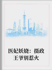男主是谢白的小说,医妃妖娆:摄政王爷别惹火全文完结版免费阅读  第1张