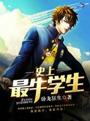 男主是陈凡的小说,史上最牛学生全文完结版免费阅读  第1张
