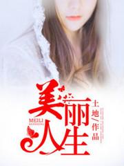 男主是王诚的小说,美丽人生全文完结版免费阅读  第1张