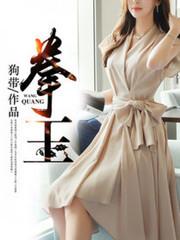 男主是苏羽的小说,拳王全文完结版免费阅读  第1张