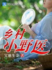 男主是王小川的小说,乡村小野医全文完结版免费阅读  第1张
