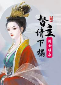 男主是苏沅的小说,将女难求:督主请下榻全文完结版免费阅读  第1张