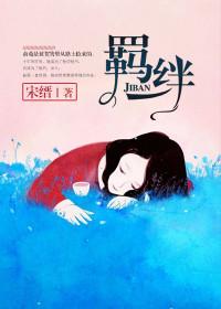 男主是贺隽樊的小说,羁绊全文完结版免费阅读  第1张