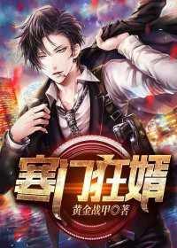 男主是徐强的小说,寒门狂婿全文完结版免费阅读  第1张