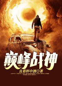 男主是秦楚歌的小说,巅峰战神全文完结版免费阅读  第1张