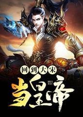 男主是赵洞庭的小说,回到大宋当皇帝全文完结版免费阅读  第1张