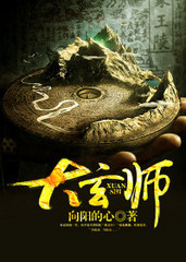 男主是孙磊的小说,大玄师全文完结版免费阅读  第1张