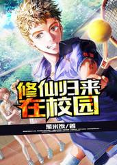 男主是楚毅的小说,修仙归来在校园全文完结版免费阅读  第1张