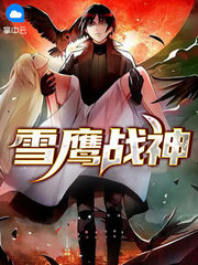 男主是萧云天的小说,雪鹰战神全文完结版免费阅读  第1张