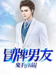 男主是林也的小说,冒牌男友全文完结版免费阅读  第1张