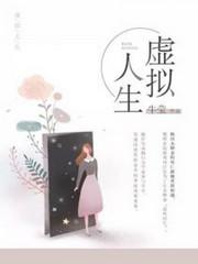 男主是周舟的小说,虚拟人生全文完结版免费阅读  第1张