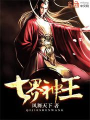 男主是叶羽的小说,七界神王全文完结版免费阅读  第1张
