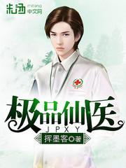 男主是秦浪的小说,极品仙医全文完结版免费阅读  第1张