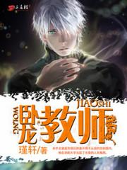 男主是古浪的小说,卧龙教师全文完结版免费阅读  第1张