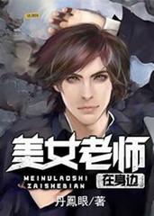 男主是林仪桐的小说,美女老师在身边全文完结版免费阅读  第1张