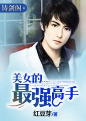男主是杨路的小说,美女的最强高手全文完结版免费阅读  第1张