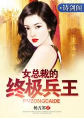男主是林放的小说,女总裁的终极兵王全文完结版免费阅读  第1张