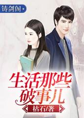 男主是石磊的小说,生活那些破事儿全文完结版免费阅读  第1张