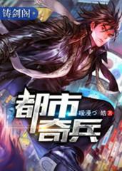 男主是赵高的小说,都市奇兵全文完结版免费阅读  第1张