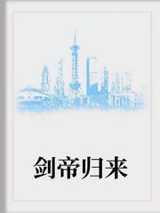 男主是秦天的小说,剑帝归来全文完结版免费阅读  第1张