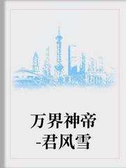 男主是叶风的小说,万界神帝全文完结版免费阅读  第1张