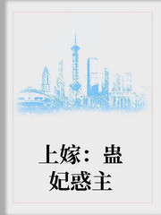 男主是燕凛的小说,上嫁:蛊妃惑主全文完结版免费阅读  第1张