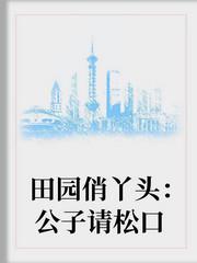 男主是沐君寒的小说,田园俏丫头:公子请松口全文完结版免费阅读  第1张