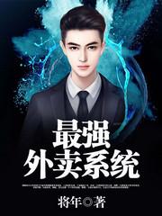 男主是王宇的小说,最强外卖系统全文完结版免费阅读  第1张