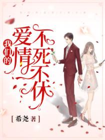 男主是陆聂琛的小说,我们的爱情不死不休全文完结版免费阅读  第1张