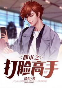 男主是李岩的小说,都市之打脸高手全文完结版免费阅读  第1张