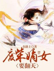 男主是东溟子煜的小说,废柴嫡女要翻天全文完结版免费阅读  第1张