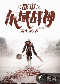 男主是杨奇的小说,都市东域战神全文完结版免费阅读  第1张