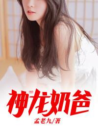 男主是秦川的小说,神龙奶爸全文完结版免费阅读  第1张
