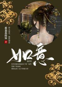 男主是景辰的小说,如意全文完结版免费阅读  第1张