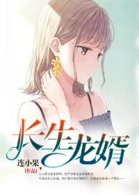 男主是关淮的小说,长生龙婿全文完结版免费阅读  第1张