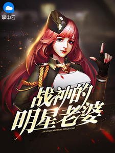 男主是李风舞的小说,战神的明星老婆全文完结版免费阅读  第1张