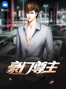 男主是叶枫的小说,豪门尊主全文完结版免费阅读  第1张