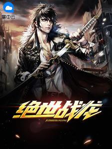 男主是宁峰的小说,绝世战龙全文完结版免费阅读  第1张