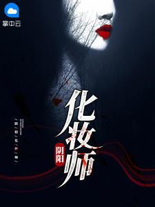 男主是刘哲的小说,阴阳化妆师全文完结版免费阅读  第1张