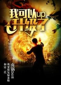 男主是刘阳的小说,我可以升级了全文完结版免费阅读  第1张
