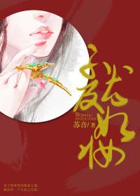 男主是彭云涪的小说,不及尤妃妆全文完结版免费阅读  第1张