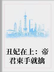 男主是剑国南的小说,丑妃在上:帝君束手就擒全文完结版免费阅读  第1张