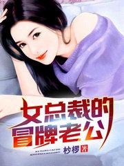 男主是江晨的小说,女总裁的冒牌老公全文完结版免费阅读  第1张