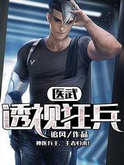 男主是陈枫的小说,医武透视狂兵全文完结版免费阅读  第1张