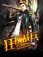 男主是陈青的小说,狂医战兵全文完结版免费阅读  第1张