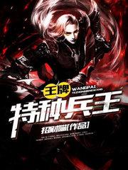 男主是江城的小说,王牌特种兵王全文完结版免费阅读  第1张