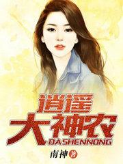 男主是林小山的小说,逍遥大神农全文完结版免费阅读  第1张