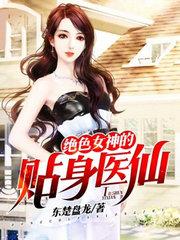 男主是罗晨的小说,绝色女神的贴身医仙全文完结版免费阅读  第1张